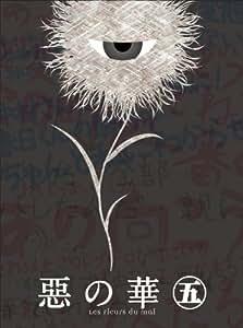 『惡の華』Blu-ray 第五巻
