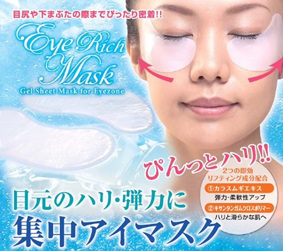 ランチ歌手魔女ラシンシア アイリッチマスク 8セット(16枚入り)×2個