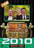 M-1グランプリ2010完全版 ~最後の聖戦!無冠の帝王vs最強の刺客~[DVD]