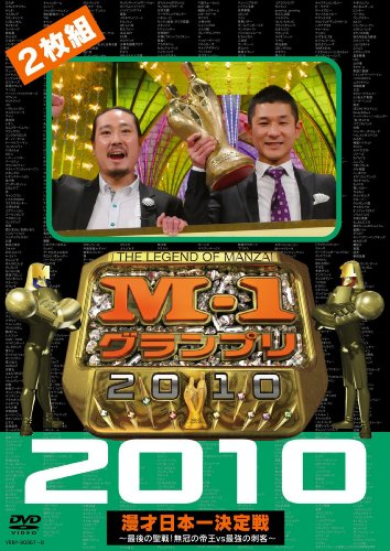 M-1グランプリ2010完全版  〜最後の聖戦!無冠の帝王vs最強の刺客〜 [DVD]