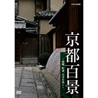 京都百景 ~庭園、町家、古寺を歩く~【NHKスクエア限定商品】