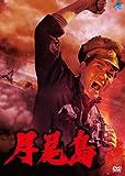 北朝鮮の全貌シリーズ 月尾島[DVD]