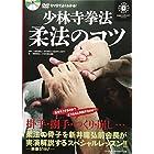 少林寺拳法 柔法のコツ―DVDでよくわかる!
