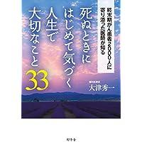 死ぬときにはじめて気づく人生で大切なこと33 (幻冬舎単行本)