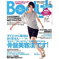 Body+ (ボディプラス) 2008年 07月号 [雑誌]