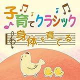 【Amazon.co.jp限定】子育てクラシック ~身体を育てる~(タオルハンカチ付)