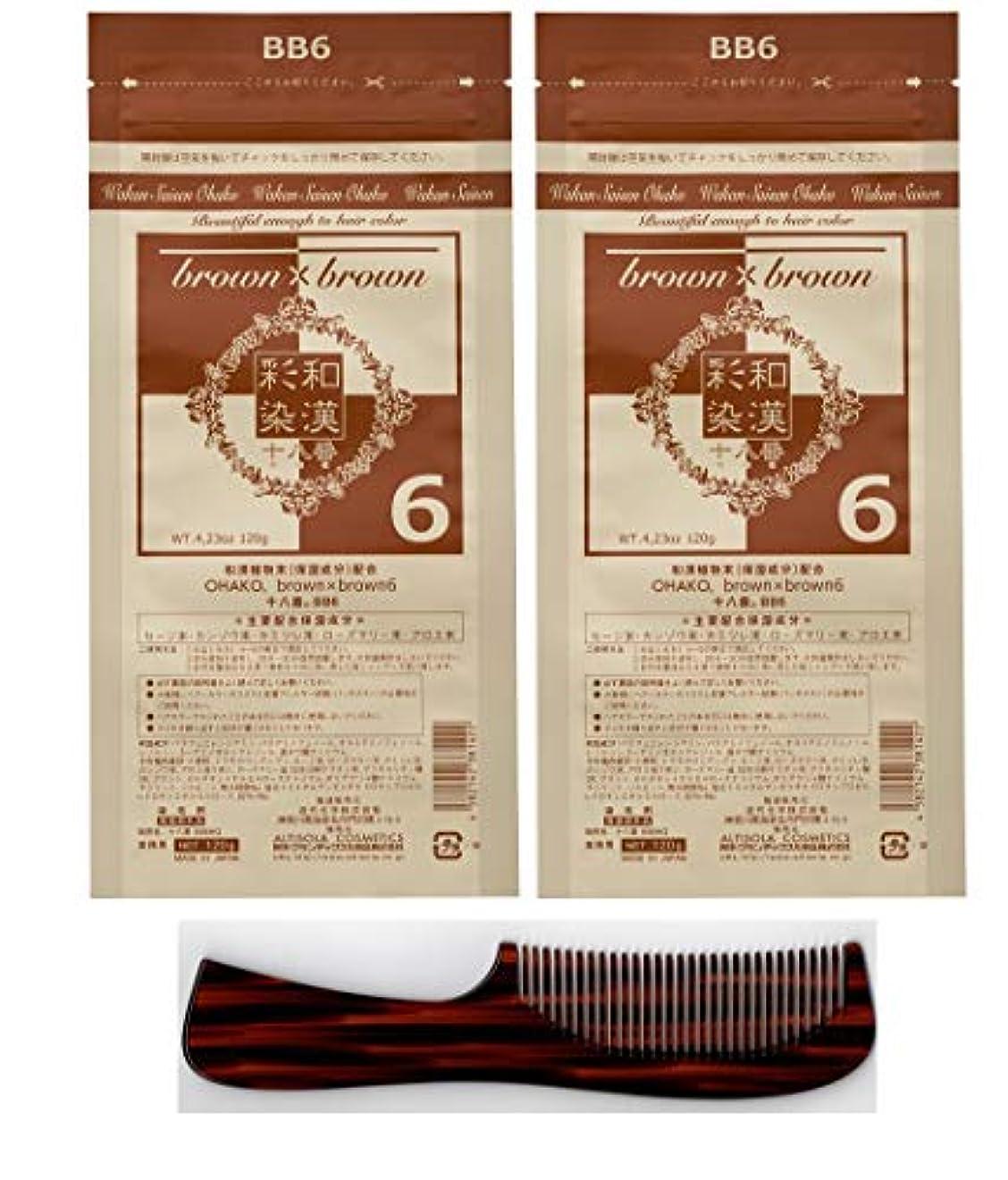 印象的二層コンドーム【2個セット+クシ付き】グランデックス 和漢彩染 十八番 120g BB6【2個+クシ付きセット】