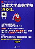 日本大学高等学校 英語リスニング問題音声データ付き 2020年度用 《過去6年分収録》 (高校別入試過去問題シリーズ B6)