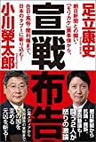 宣戦布告 朝日新聞との闘い・「モリカケ」裏事情から、在日・風俗・闇利権まで、日本のタブーに斬り込む!