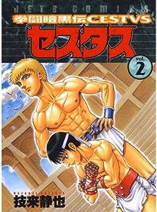 拳闘暗黒伝セスタス 2巻 表紙画像