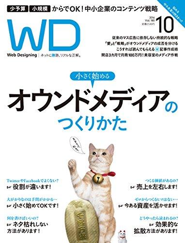 Web Designing 2016年 10月号の詳細を見る