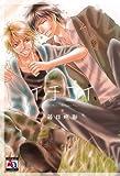 イチコイ (アクアコミックス)