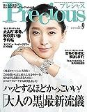 Precious(プレシャス) 2018年 09 月号 [雑誌]