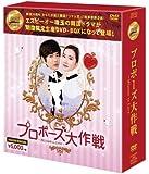 プロポーズ大作戦~Mission to Love DVD-BOX (韓流10周年特別企画DVD-BOX/シンプルBOXシリーズ)