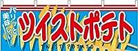 ツイストポテト 横幕 No.61334(受注生産)