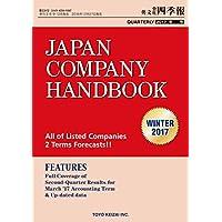 Japan Company Handbook 2017 Winter (英文会社四季報2017Winter号) [雑誌]