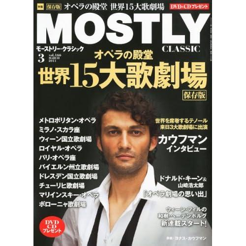 MOSTLY CLASSIC (モーストリー・クラシック) 2011年 03月号 [雑誌]