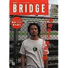bridge (ブリッジ) 1996年 10月増刊号 奥田民生、徹底攻略! 吉川晃司/ストリート・スライダーズ/レッド・ウォーリアーズ [雑誌] (bridge (ブリッジ))