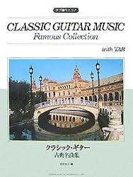 タブ譜付スコア クラシックギター古典名曲集 吉田光三編 (TAB譜付スコア)