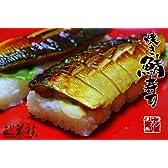 越前村の焼き鯖寿司 2本 Z-6