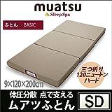 【昭和西川】muatsu〜ムアツ〜 Sleep Spa スリープスパ ふとん ベーシック (セミダブル W120×L200×H9cm/ハード 120ニュートン)