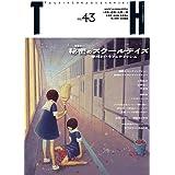 TH no.43 秘密のスクールデイズ〜学校というフェティッシュ (トーキングヘッズ叢書 第 43)