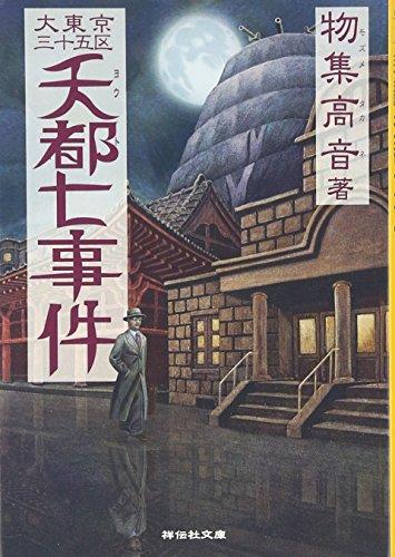 夭都七事件―大東京三十五区 (祥伝社文庫)の詳細を見る