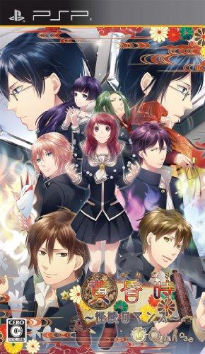 PSP/黄昏時 〜怪談ロマンス〜 通常版