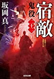宿敵 鬼役(二十二) (光文社時代小説文庫) 画像