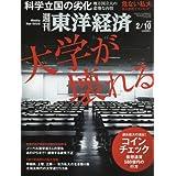 週刊東洋経済 2018年2月10日号 [雑誌](大学が壊れる ..