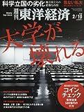 週刊東洋経済 2018年2月10日号 [雑誌](大学が壊れる 疲弊する国立大、捨てられる私大)