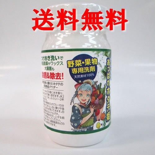 野菜・くだもの洗い あっぱれホタテ姫 ホタテ貝殻焼成パウダー...