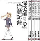 帰宅部活動記録 コミック 全5巻完結セット (ガンガンコミックスONLINE)