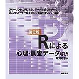 Rによる心理・調査データ解析 第2版