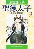 聖徳太子 (3) (中公文庫―コミック版)