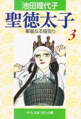 聖徳太子 (3) (中公文庫―コミック版)の詳細を見る