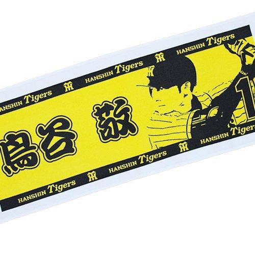 【阪神タイガース/HANSHIN Tigers】プレーヤーズネームフェイスタオル2015 背番号1 鳥谷敬