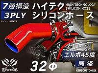 ハイテクノロジー シリコンホース エルボ 45度 同径 内径 32Φ レッド ロゴマーク無し インタークーラー ターボ インテーク ラジェーター ライン パイピング 接続ホース 汎用品