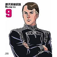 銀河英雄伝説外伝 Blu-ray Vol.9 朝の夢、夜の歌