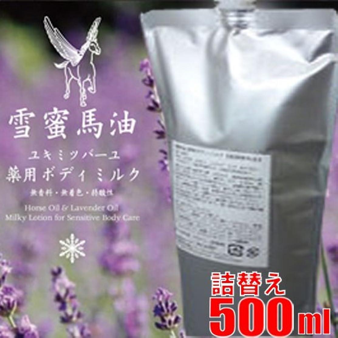 衣類常習者痴漢【詰替え500g】雪蜜馬油 薬用ボディミルク 詰替え500ml