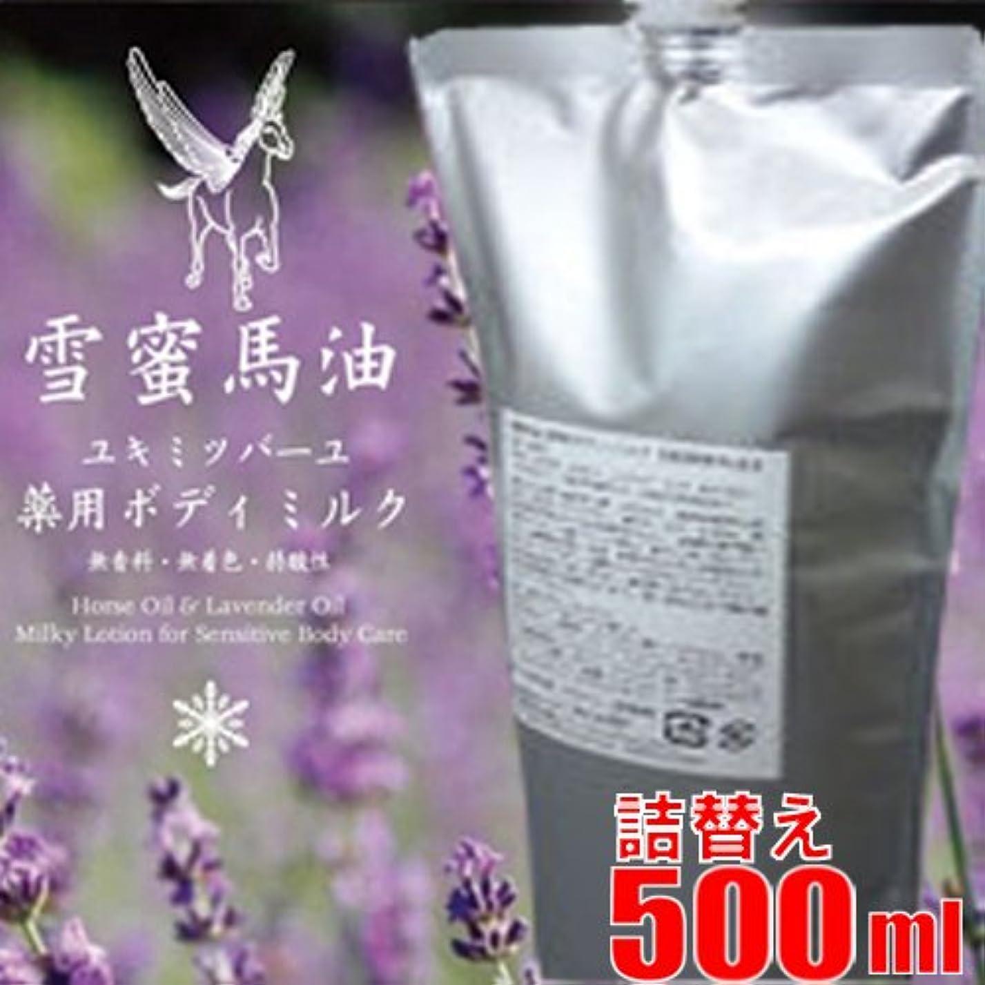 混合した水確かに【詰替え500g】雪蜜馬油 薬用ボディミルク 詰替え500ml