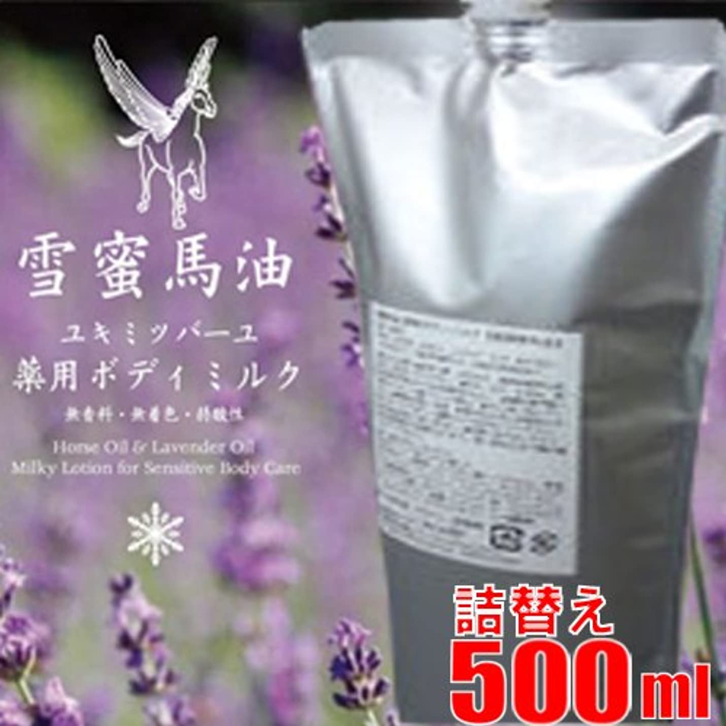 なぜなら絶妙妖精【詰替え500g】雪蜜馬油 薬用ボディミルク 詰替え500ml