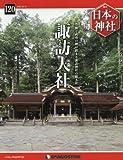 日本の神社 120号 (諏訪大社) [分冊百科]