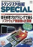 トランジスタ技術スペシャル 2019年 04 月号