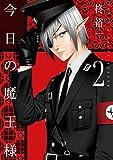 今日の魔王様 2巻 (デジタル版ガンガンコミックスJOKER)