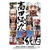 高田純次 芸能生活だいたい35周年記念DVD 『純白』