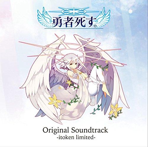 勇者死す。 オリジナルサウンドトラック 〜イトケン・リミテッド〜