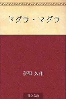 [夢野 久作]のドグラ・マグラ