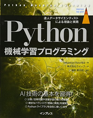 Python機械学習プログラミング 達人データサイエンティストによる理論と実践 (impress top gear)の詳細を見る