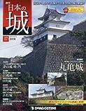 日本の城 改訂版 17号 [分冊百科]